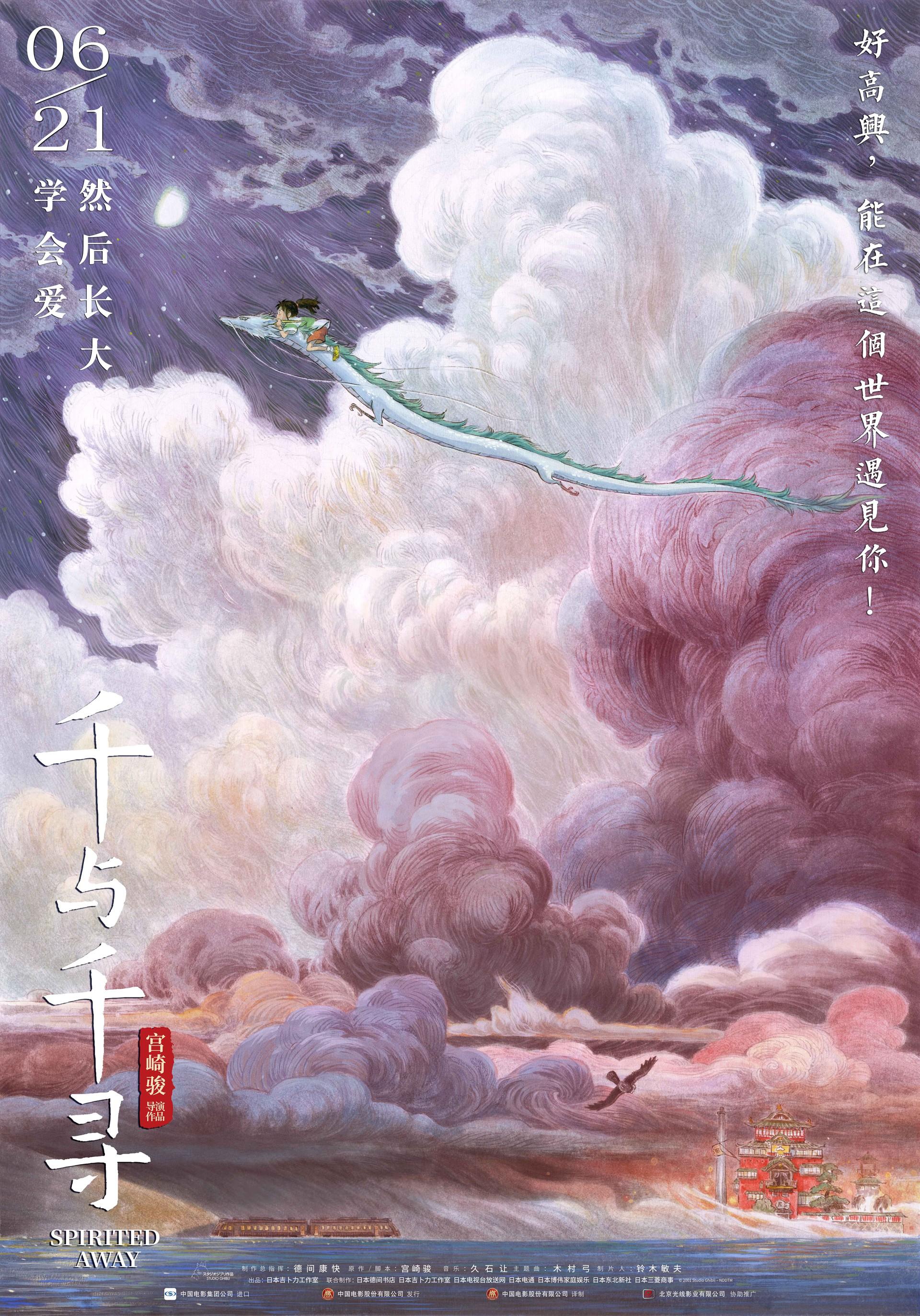 """《千与千寻》点映开启曝中国风海报 最美不过""""宫崎骏的夏天"""""""